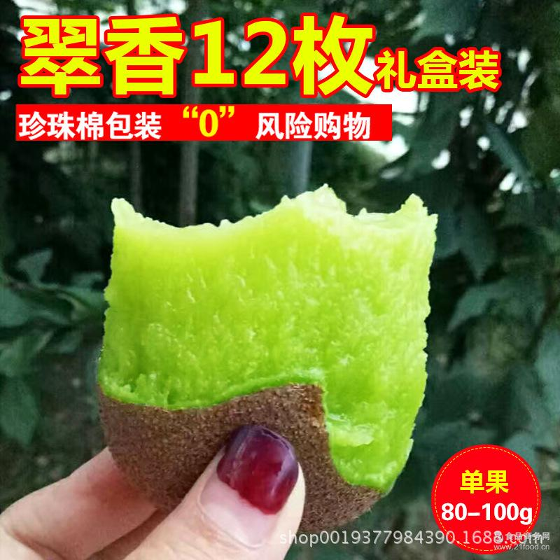 一件代发现摘翠香猕猴桃奇异果绿心大果12枚装新鲜孕妇水果包邮