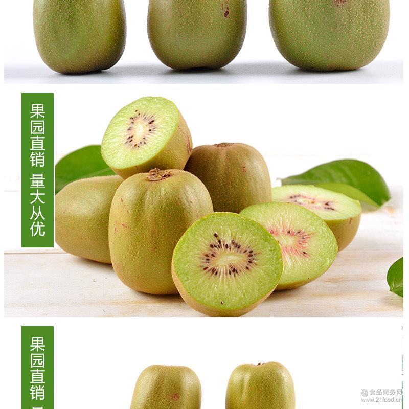 正宗蒲江红心猕猴桃 3斤装 70-90g中果