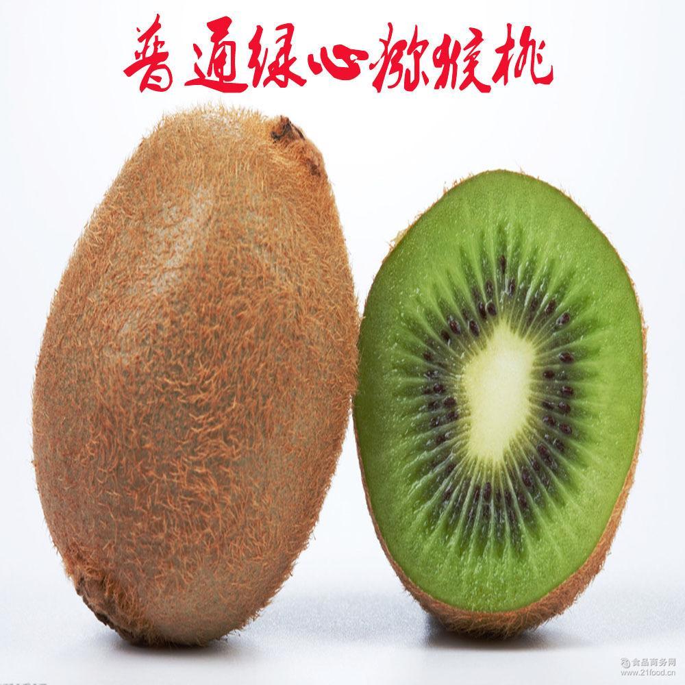 合作社绿心猕猴桃无公害有机新鲜水果(一手货源)批发