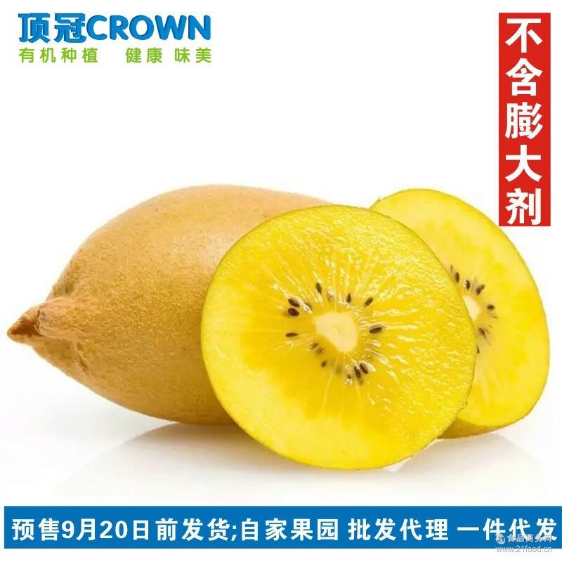 四川鸭嘴金果奇异果 有机70-90g大果30个 顶冠CROWN 黄心猕猴桃
