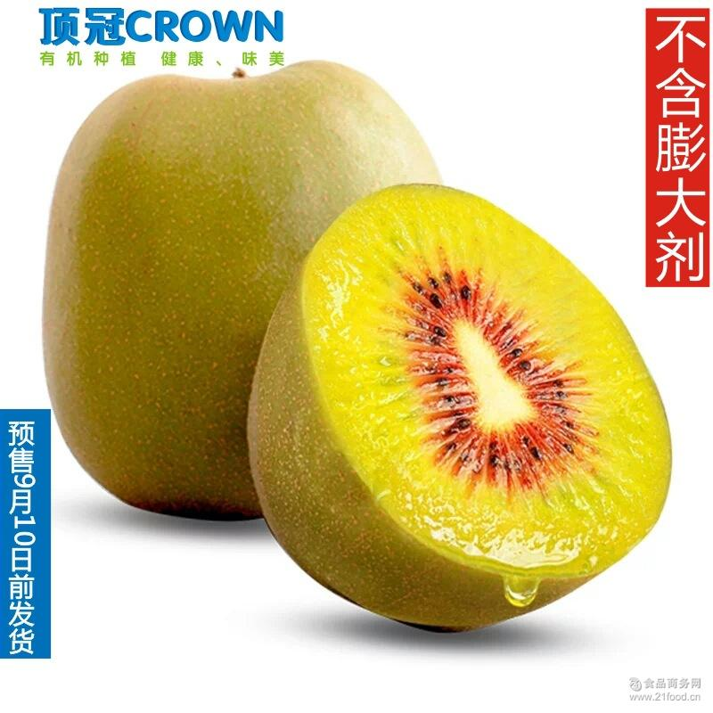 四川红心猕猴桃 有机种植 顶冠CROWN 红阳奇异果70-90g大果散装
