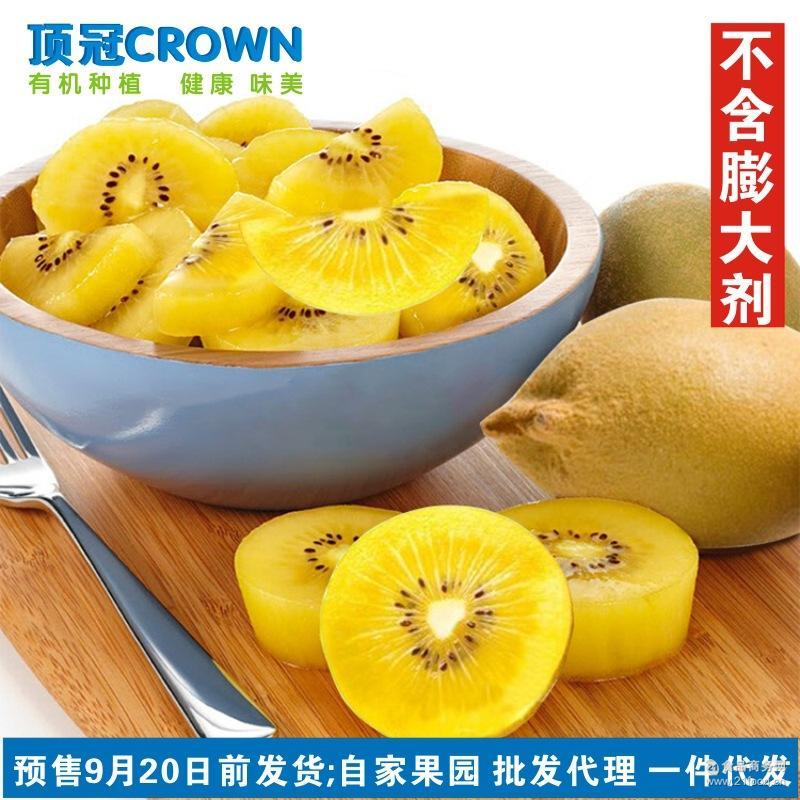 黄心猕猴桃50-70g中果 有机 顶冠CROWN 四川鸭嘴金果奇异果