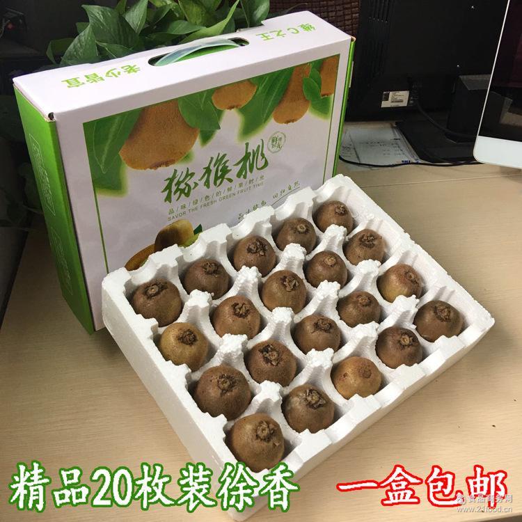 [包邮]江山徐香绿心猕猴桃新鲜水果奇异果20个装精品礼盒代理批发