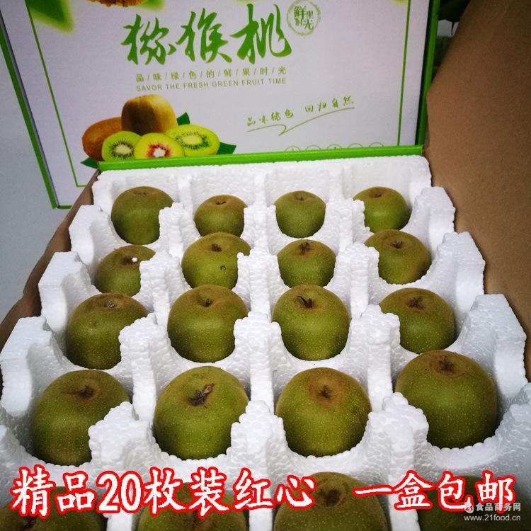 [包邮]江山红阳红心猕猴桃新鲜水果奇异果20个装精品礼盒代理批发