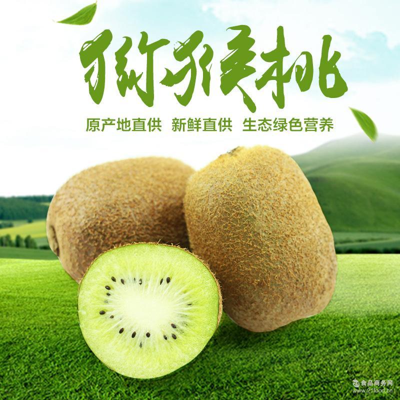 [包邮]江山徐香绿心猕猴桃新鲜水果奇异果一箱5斤代理批发