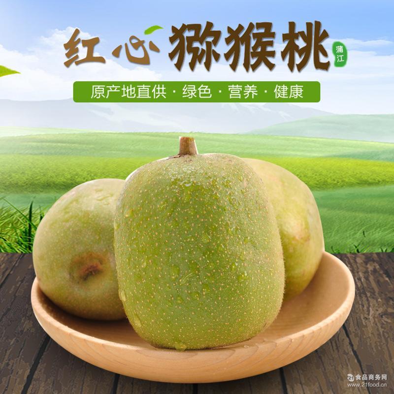 预售 四川蒲江红心猕猴桃现摘现发新鲜奇异果小果装(30个)批发