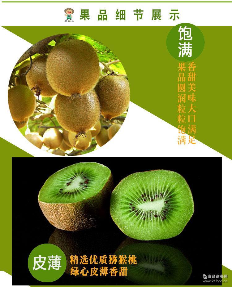 陕西眉县绿心徐香特小果猕猴桃5斤8斤装(单果60-80)