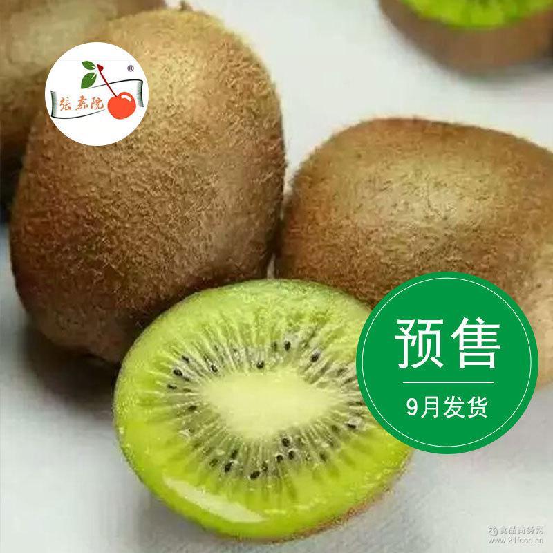 新鲜预售9月发货陕西眉县徐香猕猴桃2斤装