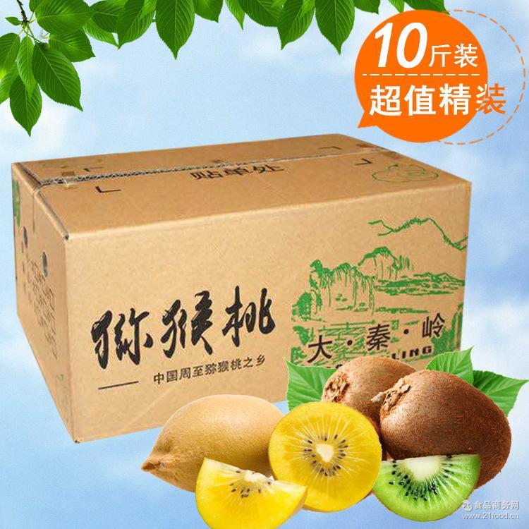 10斤礼盒精装 陕西周至 猕猴桃奇异果 果园直销 新鲜水果