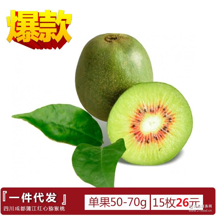 优质自销自销蒲江特产红心猕猴桃新鲜现摘现发水果包邮正式发售!