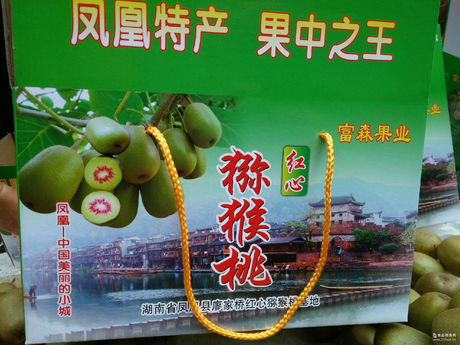 正宗湖南湘西猕猴桃奇异果礼盒装节日送礼果园直供支持一件代發