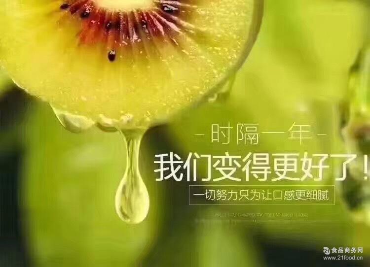 (热销中) 四川蒲江农家果园红心猕猴桃新鲜采摘