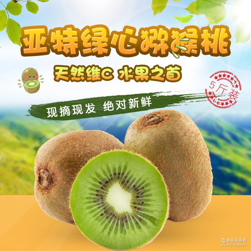 周至猕猴桃 应季新鲜水果批发 亚特绿心猕猴桃 陕西特产