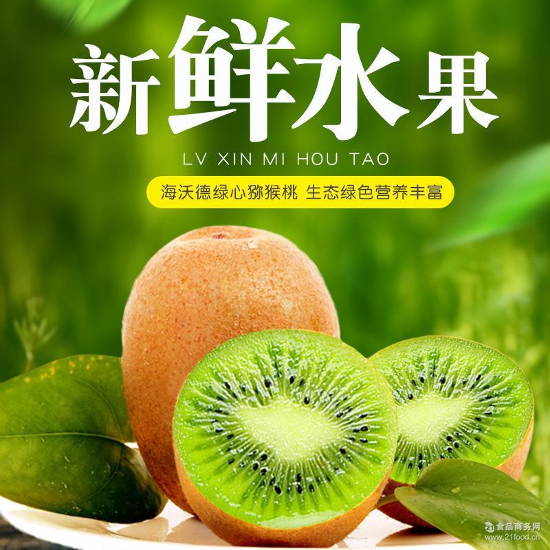 奇异果 陕西特产周至猕猴桃 应季新鲜水果批发 海沃德绿心猕猴桃
