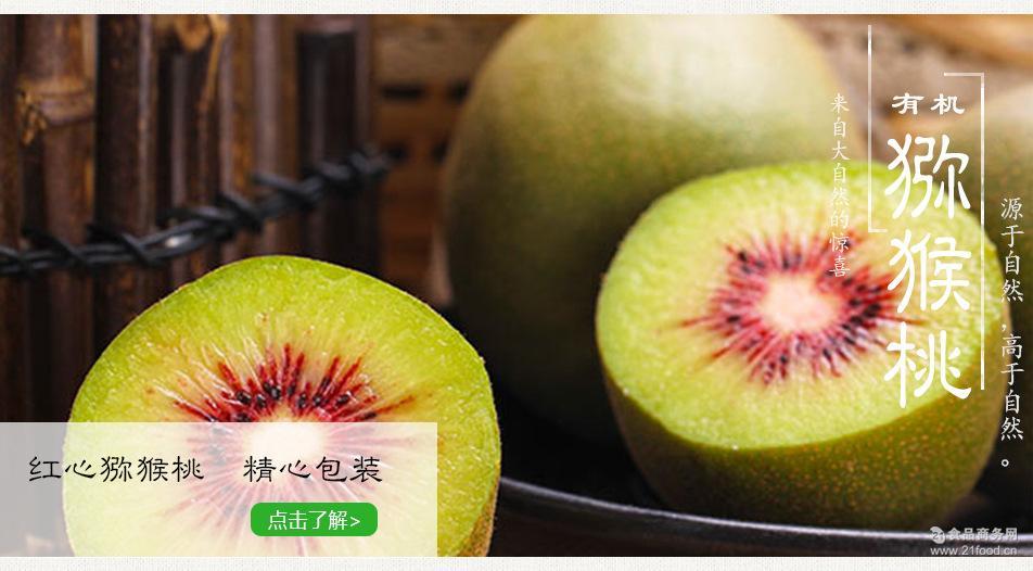 预售四川蒲江特色水果红心红阳猕猴桃奇异果现摘现发普通24个装