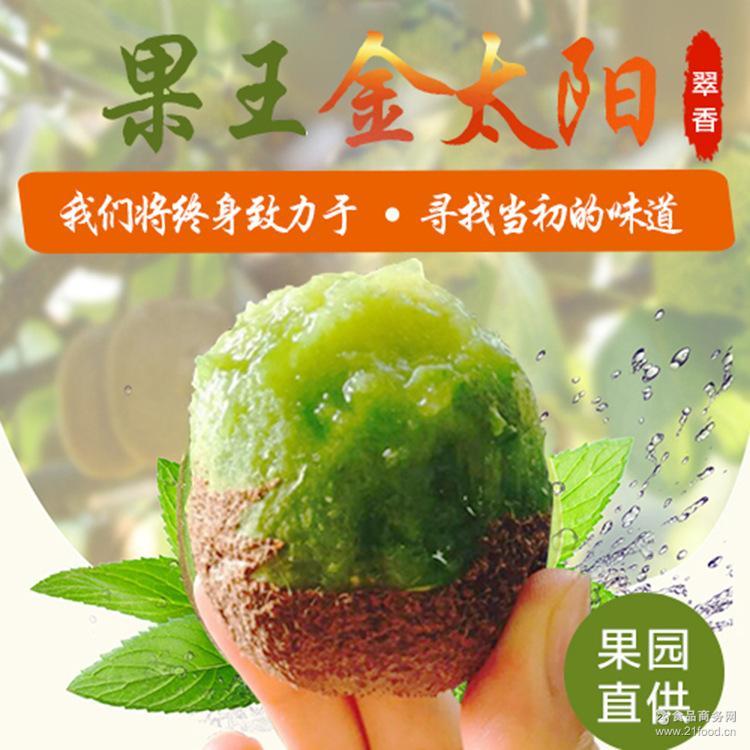 包邮 肉翠绿 皮易剥离 一手货源 香甜 西安产 翠香猕猴桃