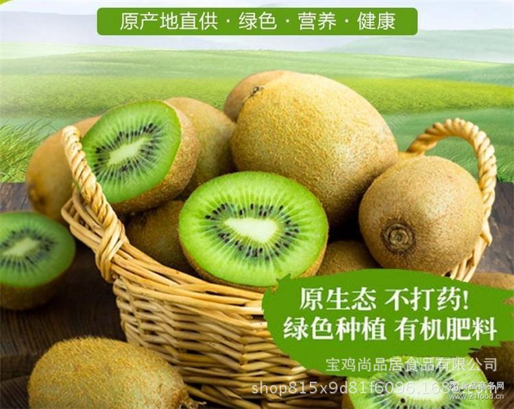 预售正宗眉县徐香猕猴桃现摘现发自家果园产地直销