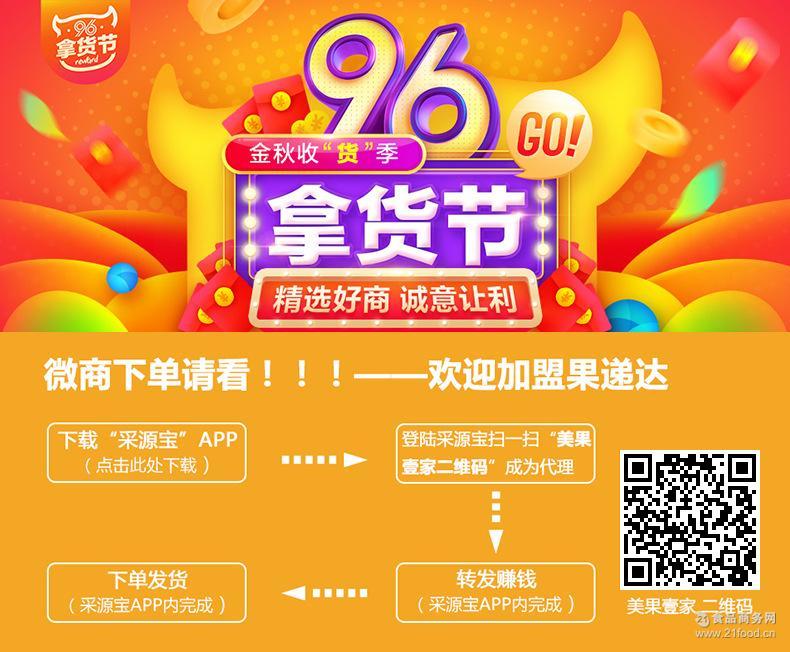 采源宝 美果壹家banner 790