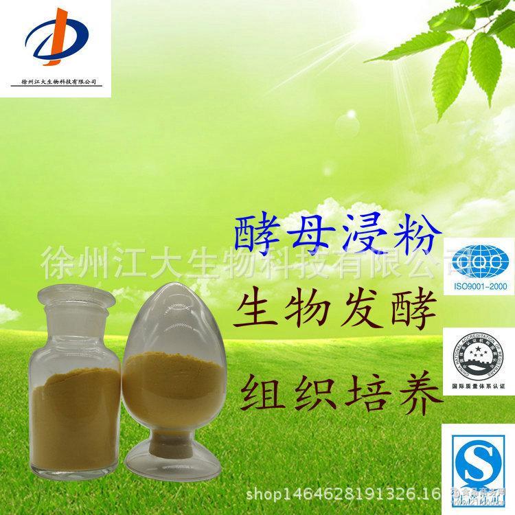 生物发酵 酵母浸粉 组织培养 酵母浸粉发酵粉