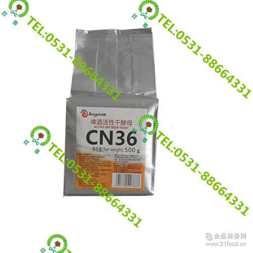 500g包精酿艾尔啤酒酵母原料啤酒酵母粉 安琪啤酒活性干酵母CN36
