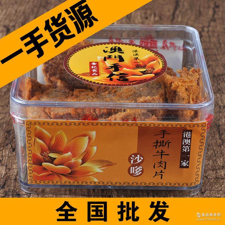 进口零食 澳门香记 手撕牛肉干香烤记XO酱烤手撕牛肉片/盒