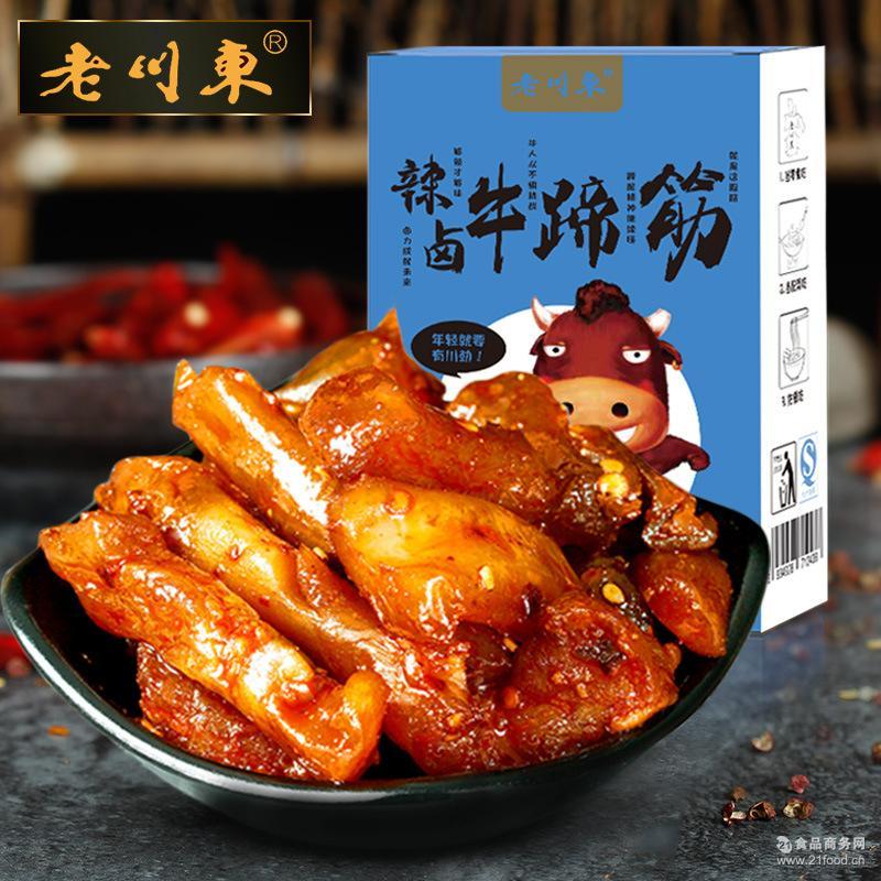 老川东100g辣卤牛蹄筋盒装零食麻辣味厂家直销批发一件代发