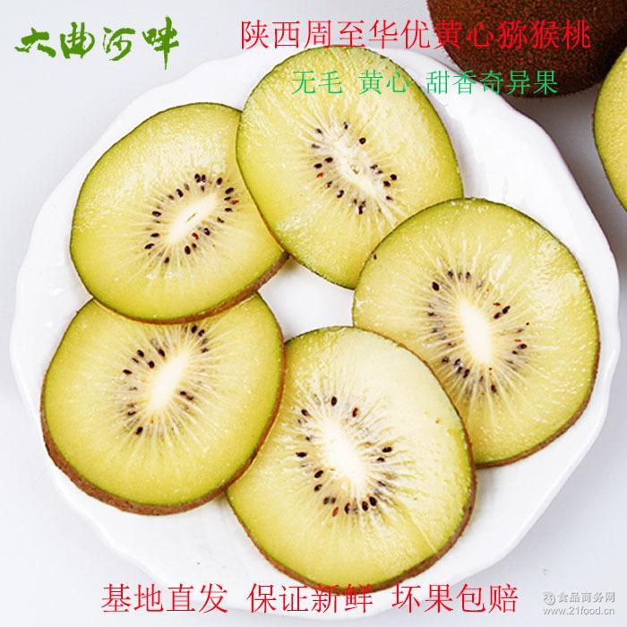 甜香奇异果 华优周至黄心猕猴桃 礼盒 包邮 果肉金黄 新鲜水果