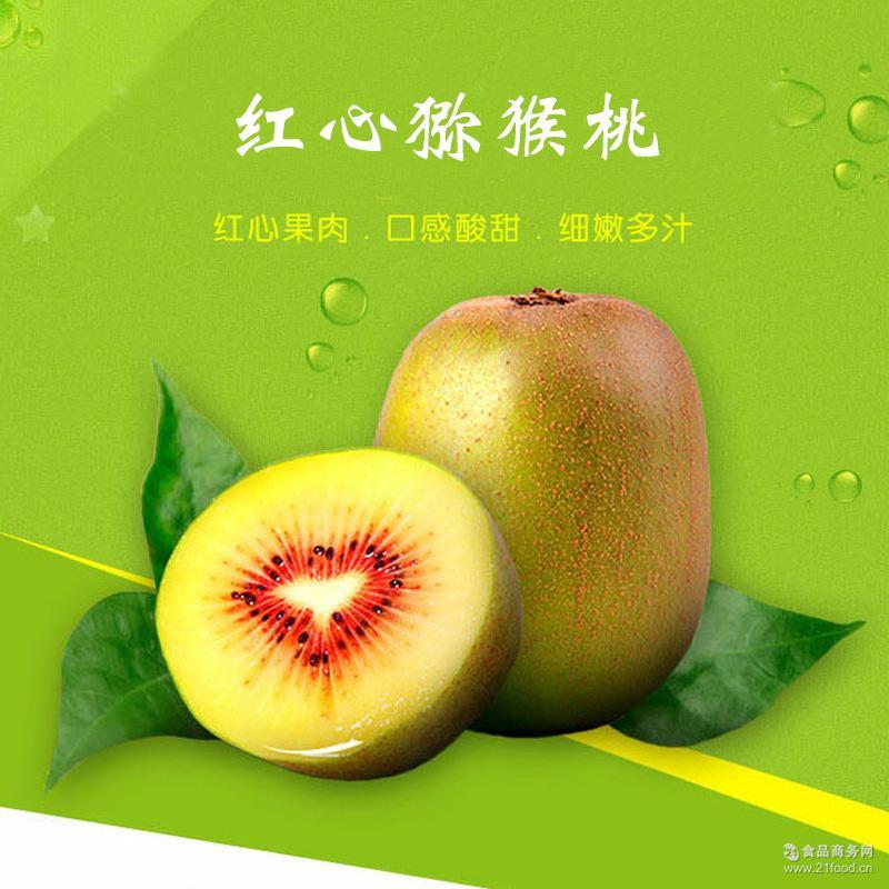 云南特产纯天然绿色一级新鲜水果【高原有机红心猕猴桃】奇异果