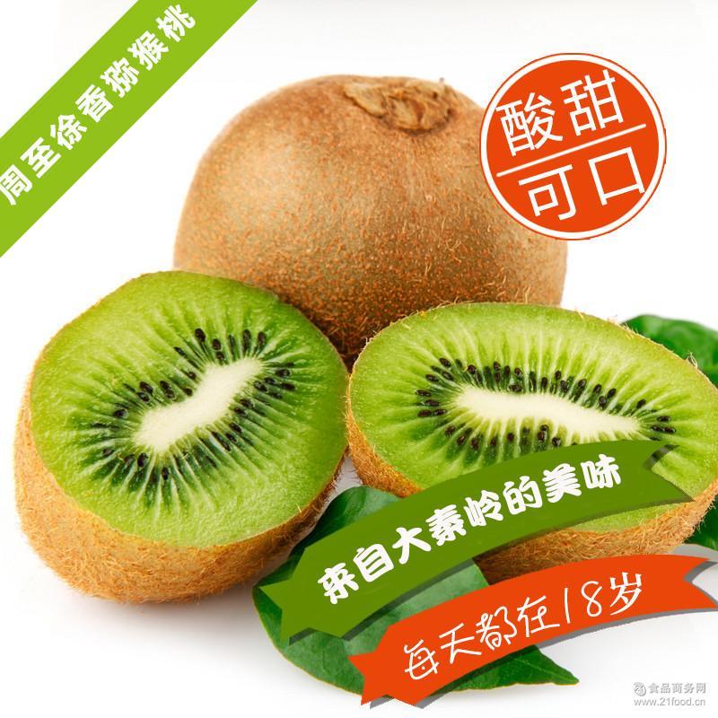 【预售】陕西特产周至孕妇新鲜水果绿心奇异果农家野生徐香猕猴桃