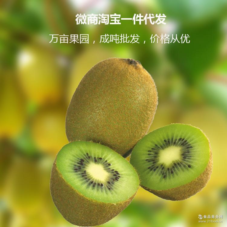 红心黄心猕猴桃奇异果现摘新鲜水果先发微商一件代发