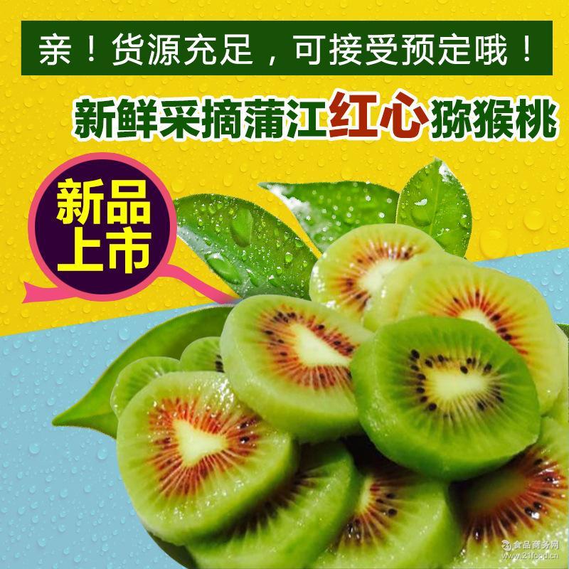 蒲江红心猕猴桃奇异果新鲜水果红阳东红猕猴桃中秋送礼团购佳品