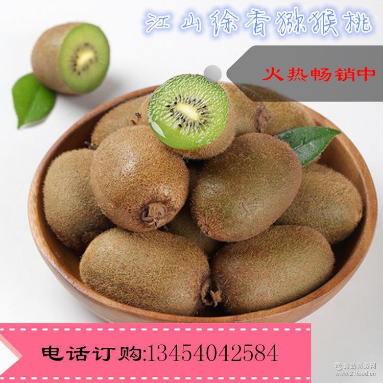 大量批发预售江山徐香猕猴桃新鲜水果精品中果5斤装一件代发