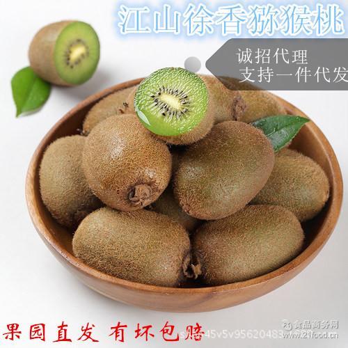 正宗江山徐香猕猴桃大量批发预售7-10个一斤新鲜小果一件代发