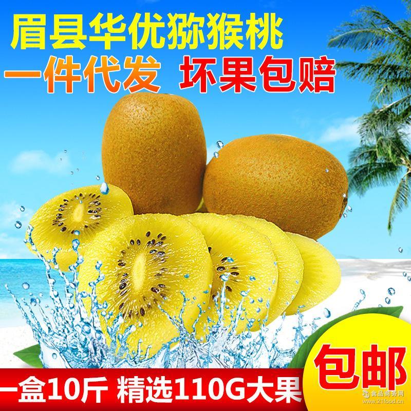 水果 10斤弥猴桃 眉县新鲜猕猴桃 黄金奇异果 陕西华优猕猴桃
