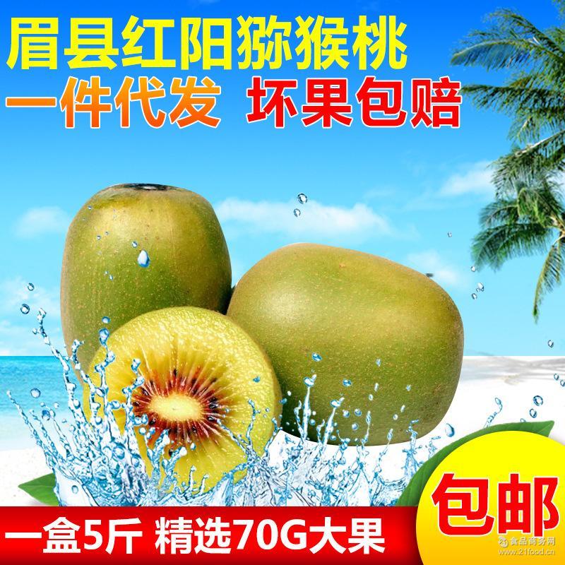 5斤弥猴桃 眉县猕猴桃奇异果批发 时令水果 陕西红心红阳猕猴桃
