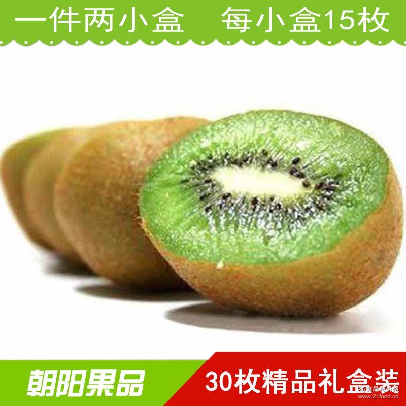 预售中华果王 直销批发2箱30枚 水果基地 奇异果徐香猕猴桃