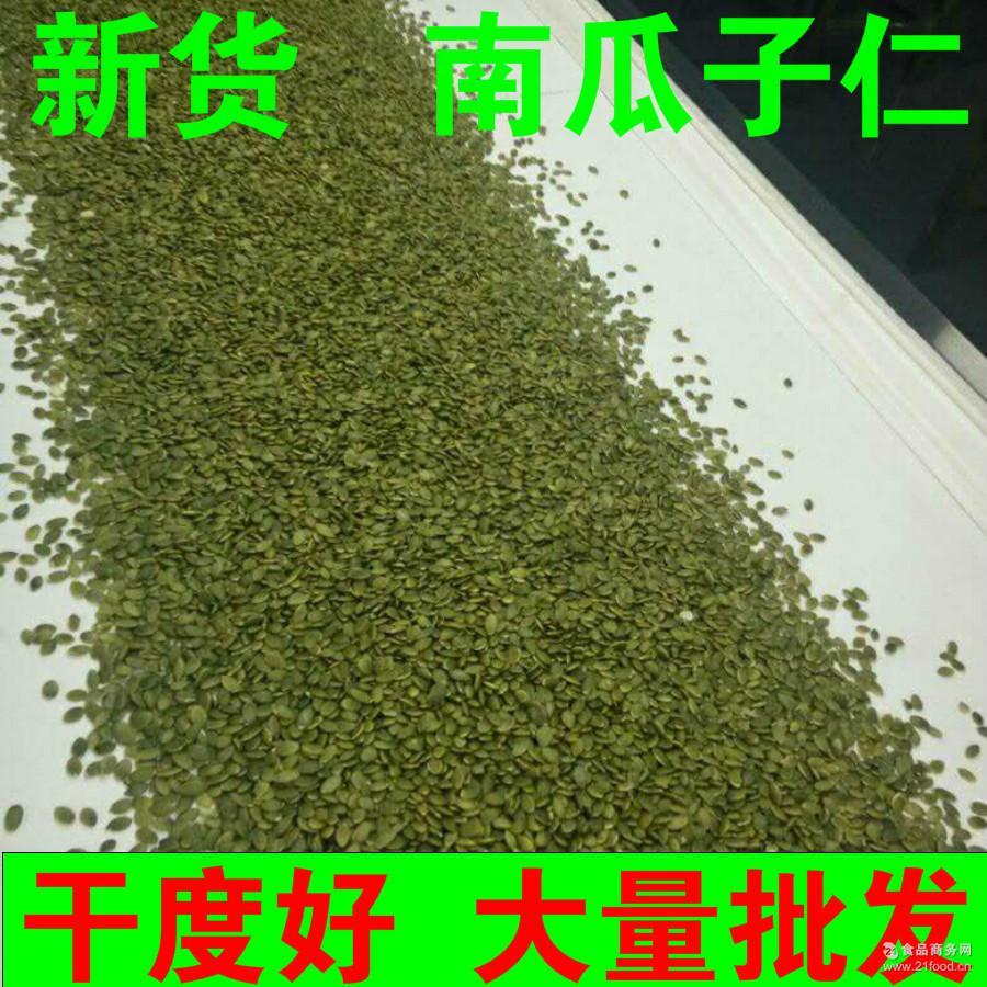 熟葵花籽西瓜子南瓜仁500g 散装原味现货批发 产地货源生南瓜子仁