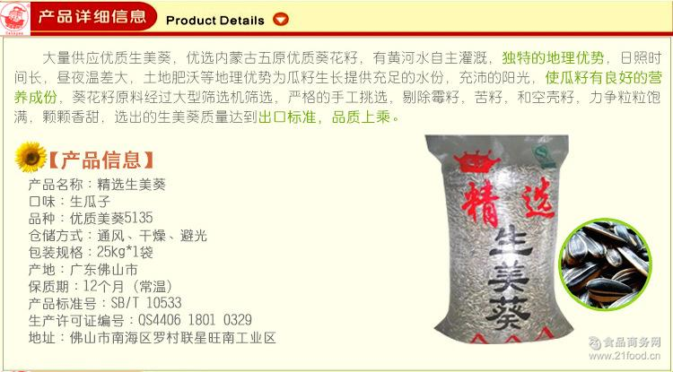 kg\/袋生葵花籽美葵5135 瓜子批发多少钱一斤