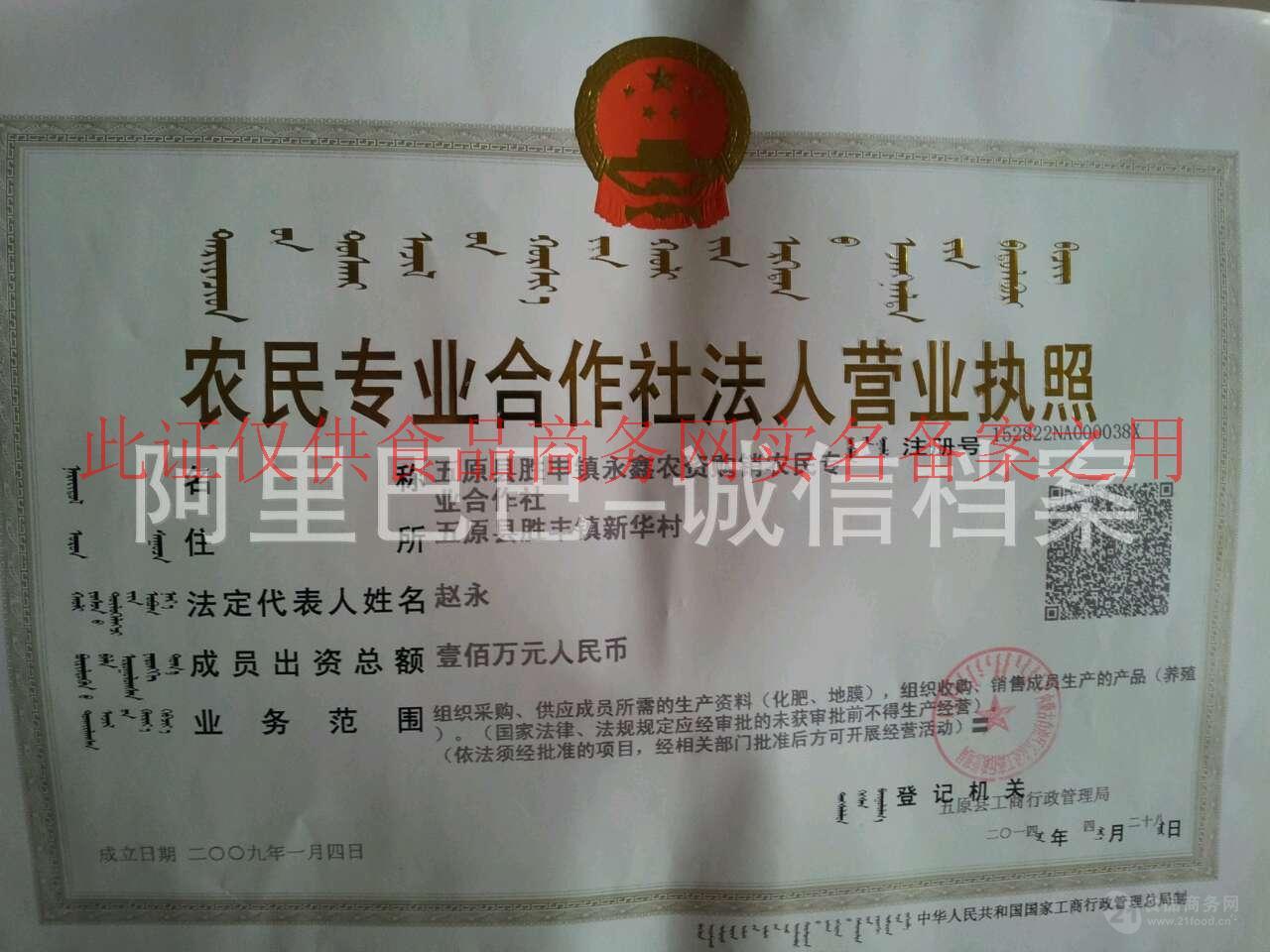 五原县胜丰镇永鑫农资购销农民专业合作社