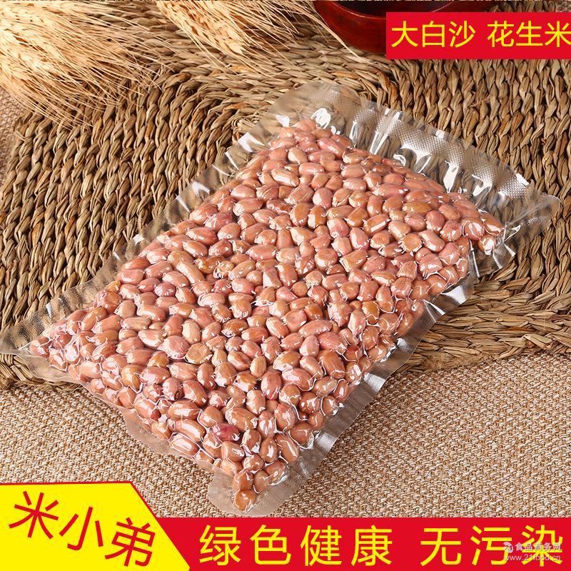 大白沙花生米 厂家批发五谷杂粮营养膳食食品 大白沙脱壳花生仁