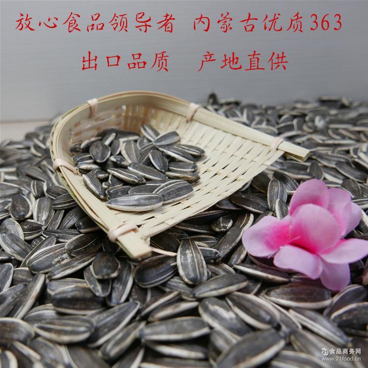 内蒙古五原县2016年新货363工厂产地直供生葵花籽