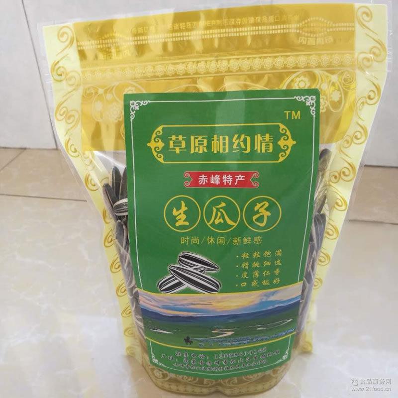 精品瓜子 赤峰特产 原产地批发 口感好 皮薄皮亮 葵花籽
