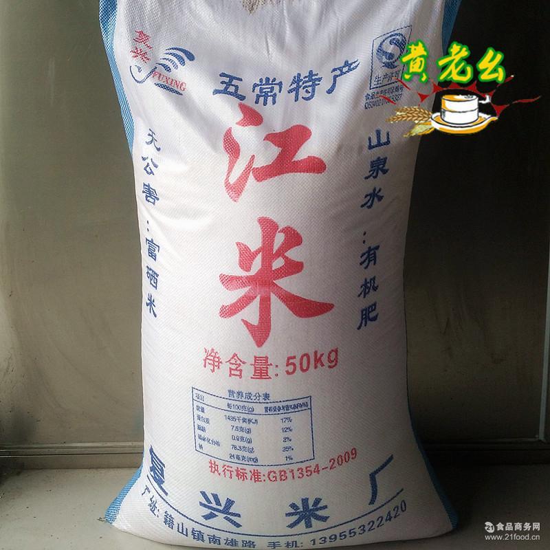 厂家直销东北五常圆糯米 江米 粘米 特价批发 袋装100斤