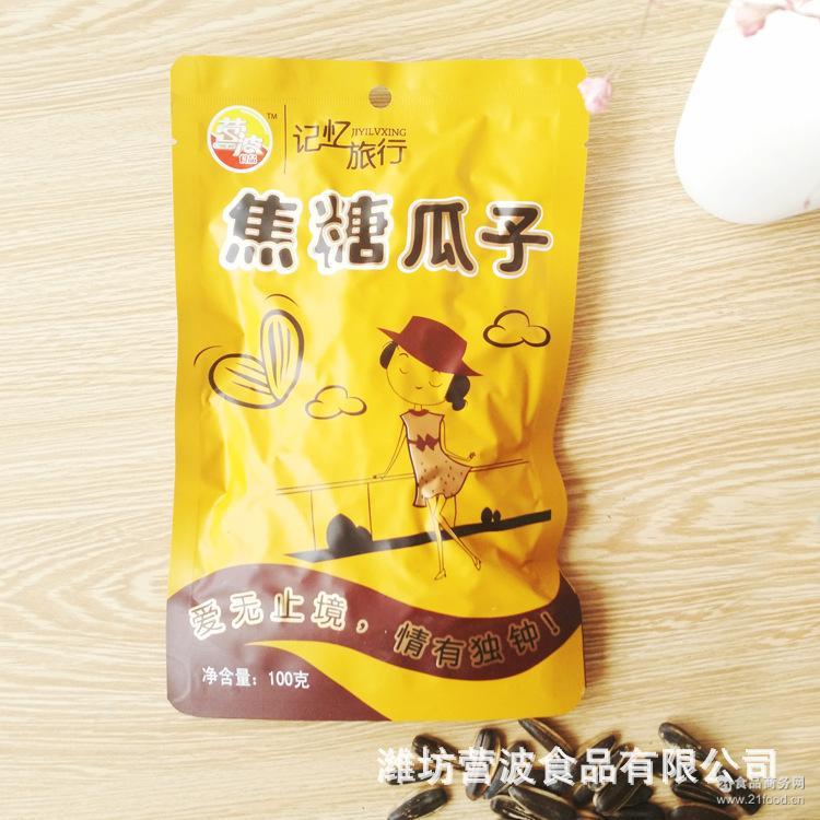休闲食品坚果炒货焦糖葵瓜子新货袋装零食100g批发年货特价包邮