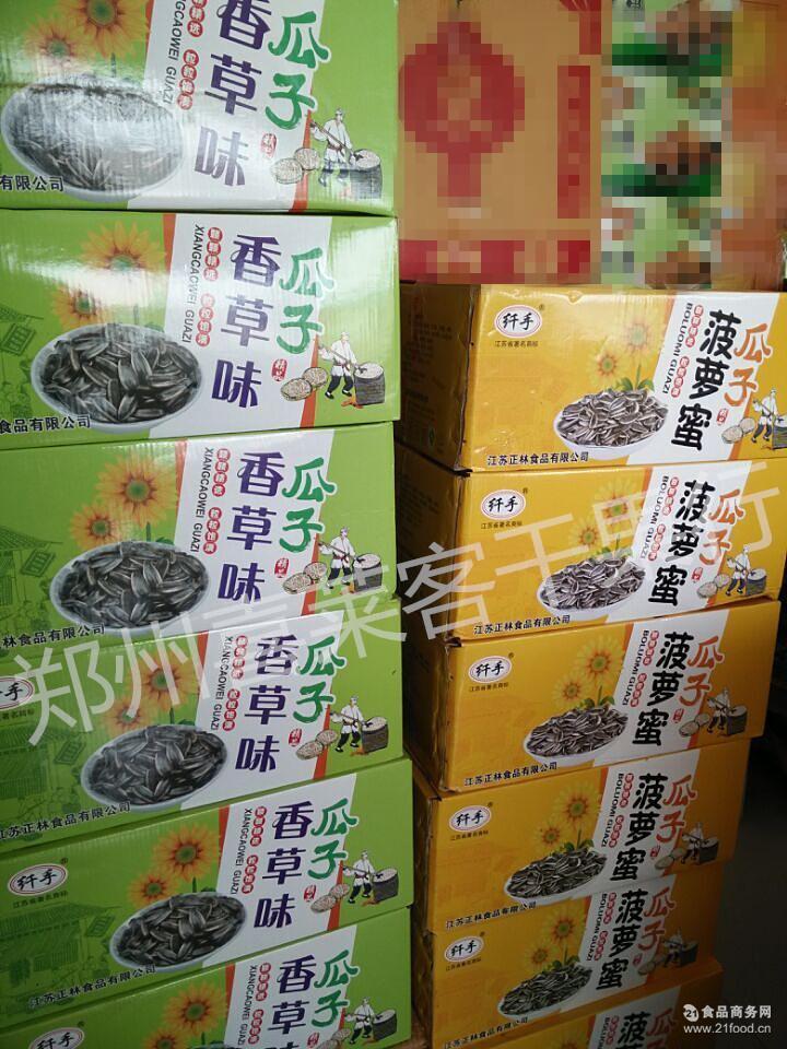 颗粒饱满 批发2015年新品零食蜜汁香草瓜子 休闲食品