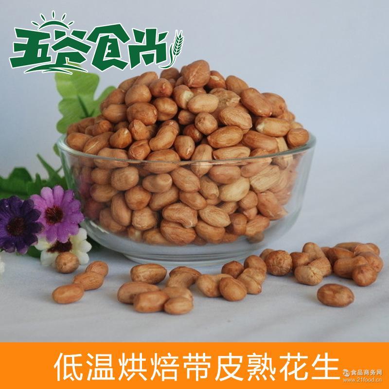五谷磨房 供应低温烘焙原料 带皮熟花生批发 磨粉专用 现磨豆浆