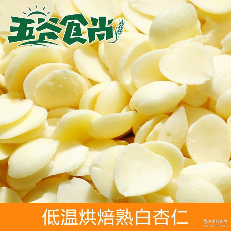 杏仁批发(微苦) 磨粉专用 供应低温烘焙原料 现磨豆浆 五谷磨坊