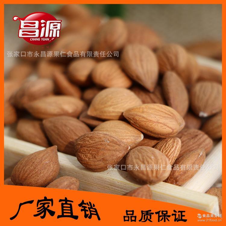 精选AA级新疆甜杏仁 养生保健食品 营养价值高 昌源好品质南杏仁