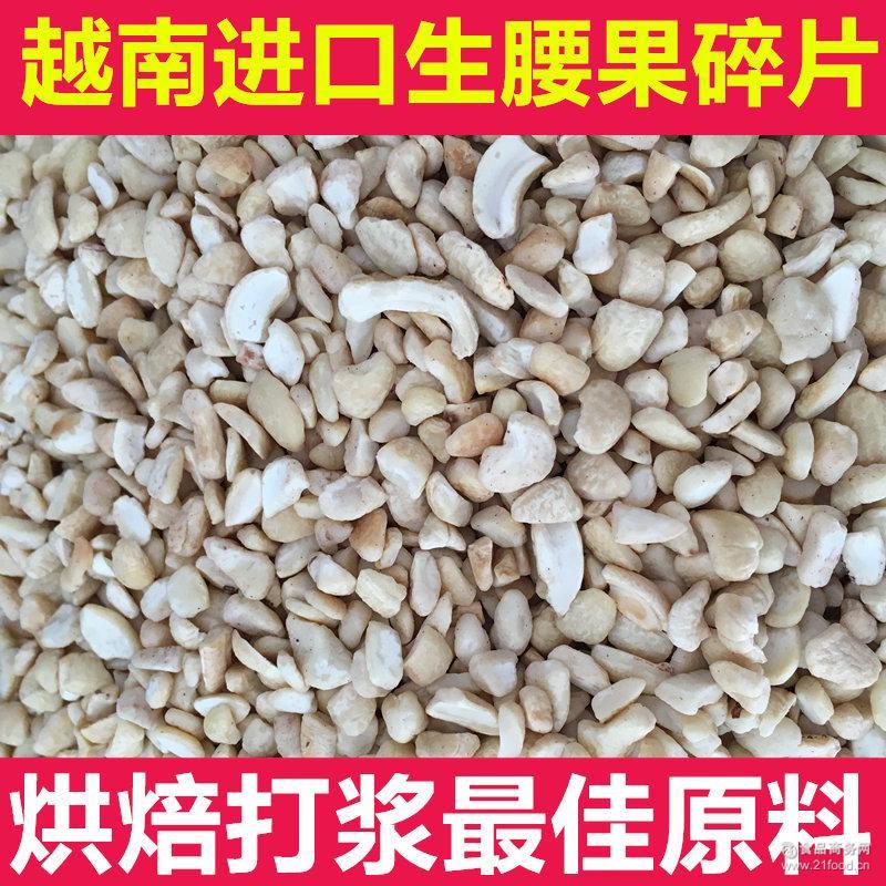 越南原味生腰果仁颗粒小片22.68kg坚果烘焙原料