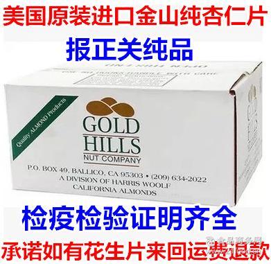 美国原装进口金山纯杏仁片11.34kg整箱烘焙原料生扁桃仁巴旦木粉